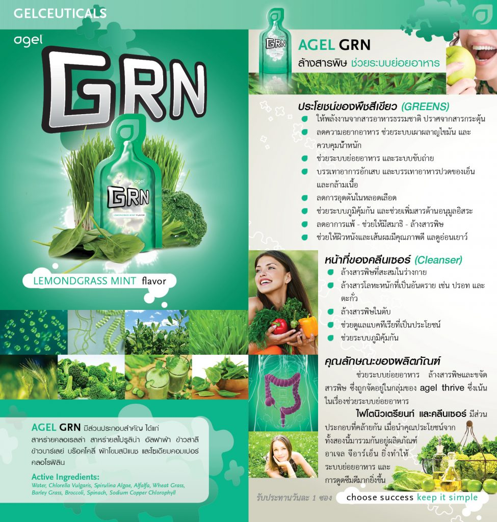 AGEL_Products27