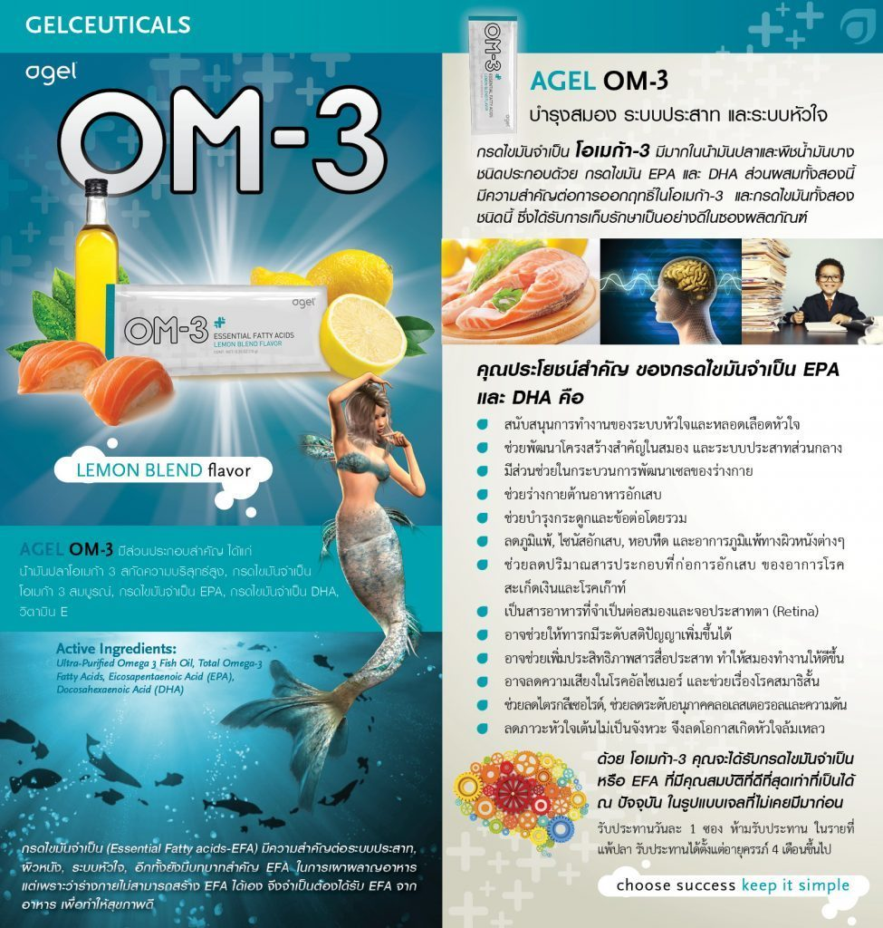 AGEL_Products29