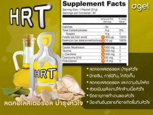 HRT-cholesterol