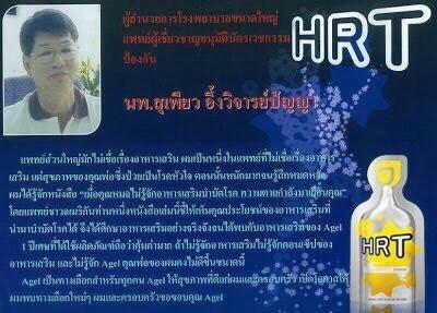 HRT_dr.supiew