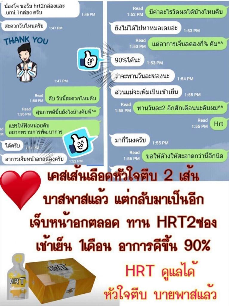 HRT_like.pg