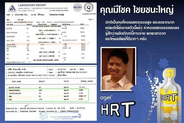 HRT_testinmonial