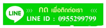 id-line-0955299799