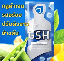 11 Agel GSH