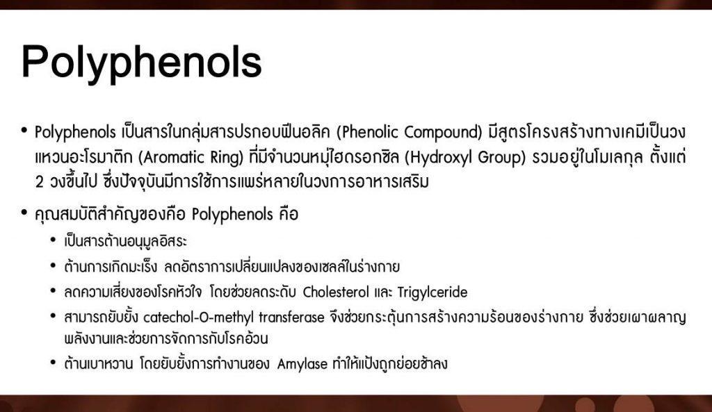polyphenols สารในกลุ่มสารประกอบฟีนอลิก ต้านอนุมูลอิสระ ต้านมะเร็ง
