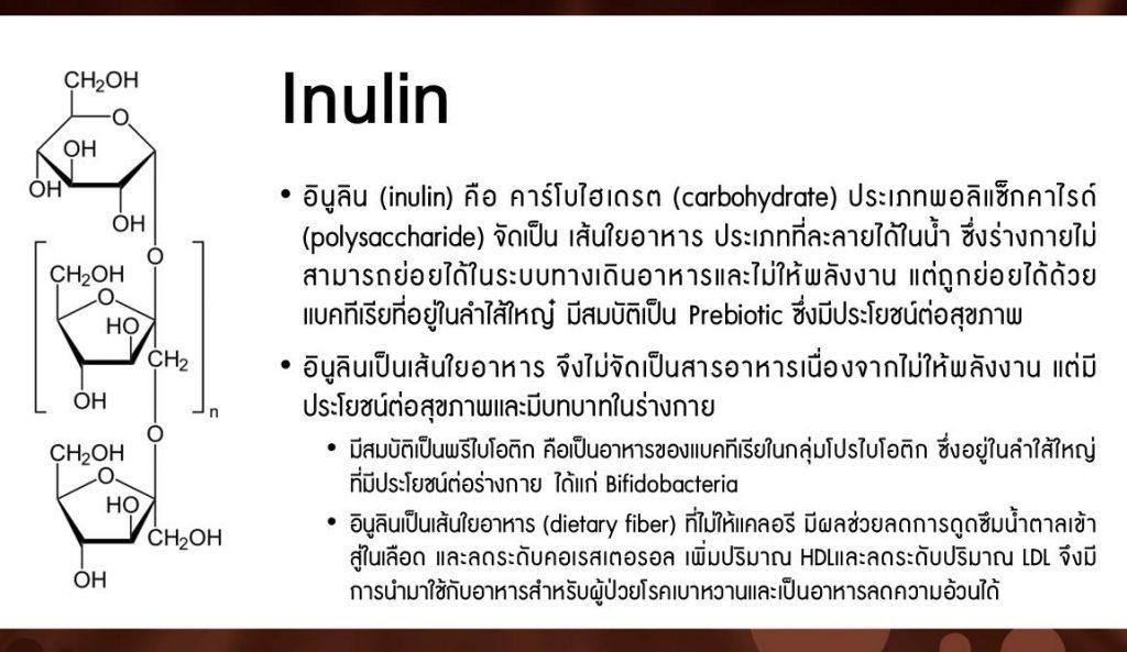 อินูนิน(inulin) เป็นไส้ไยอาหาร ไม่จัดเป็นสารอาหาร เป็นอาหารของแบคทีเรียโปรไบโอติก