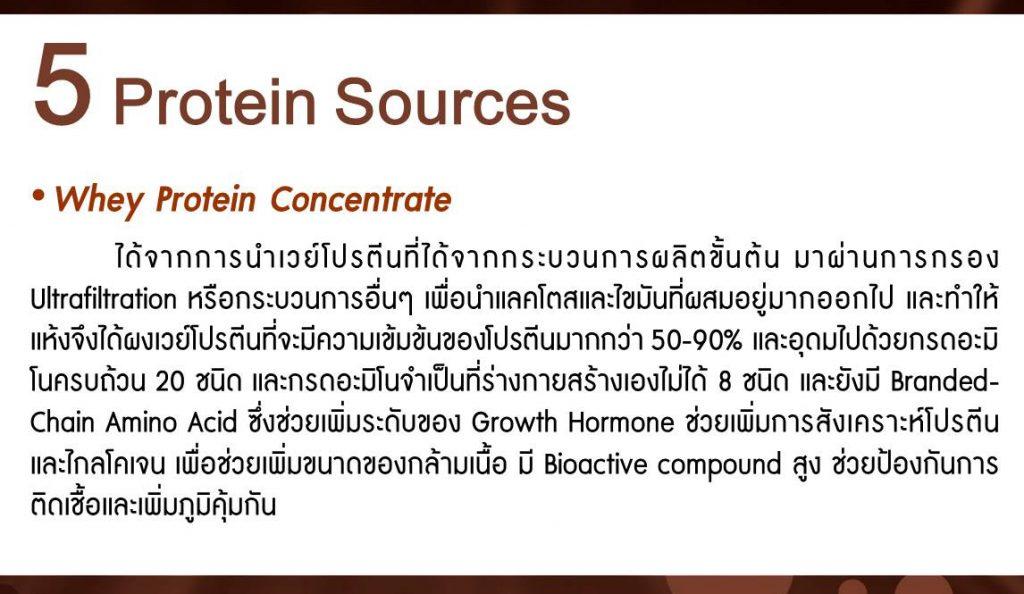 โปรตีนเวย์เข้มข้น (Whey Protein Concentrate) โปรตีนที่สกัดได้จะอุดมไปด้วยกรดอะมิโนครบด้วนทั้ง 20 ชนิด