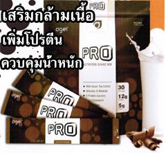 13 Pro - โปรตีน