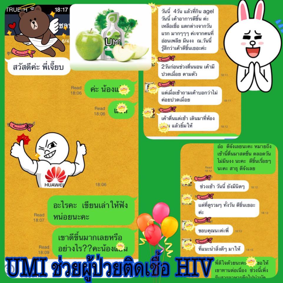 UMI-HIV 4 days