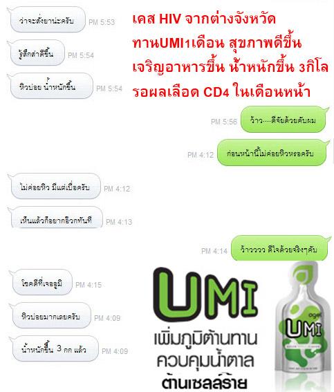 ประสบการณ์ผู้ติดเชื้อ HIV-UMI
