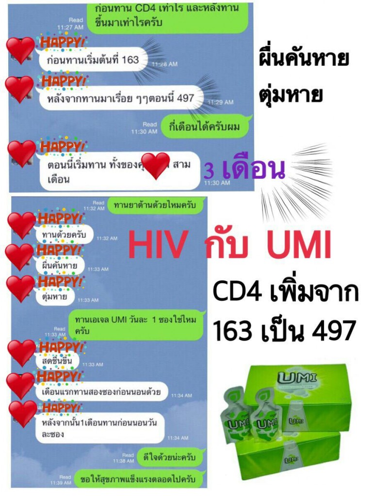 HIV testimonial