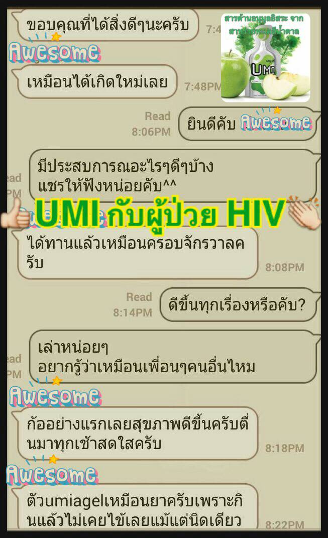 UMI with AIDS