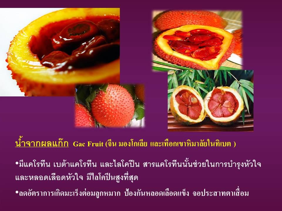 Gac Fruit น้ำจากผลแก๊ก