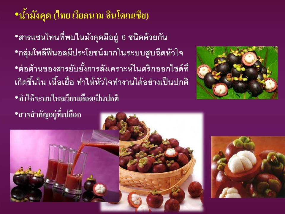 Mangos teen น้ำมังคุด (ไทยเวียดนาม อินโดเนเซีย)