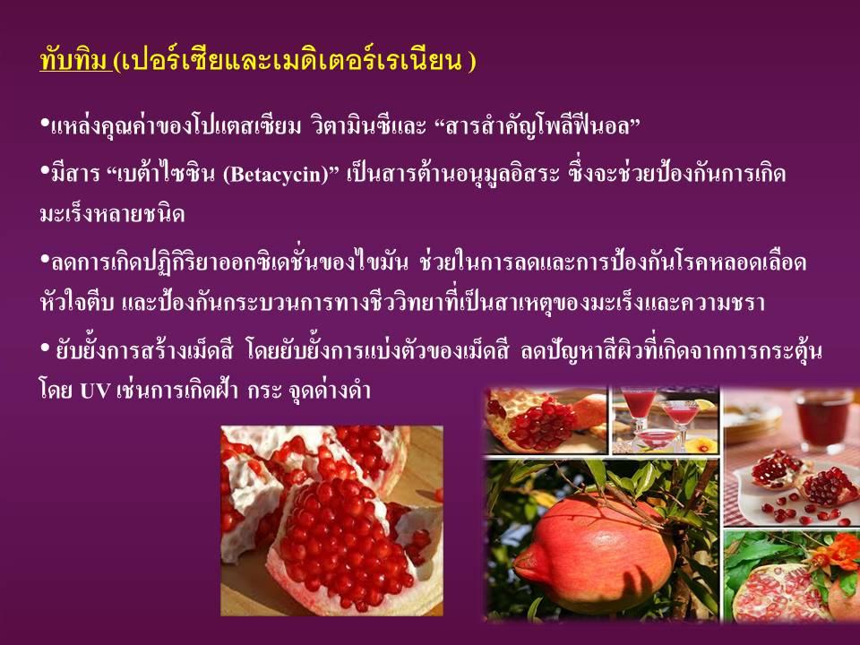 ทับทิม แหล่งคุณค่าของโปแตสเซียม  Pomegranate