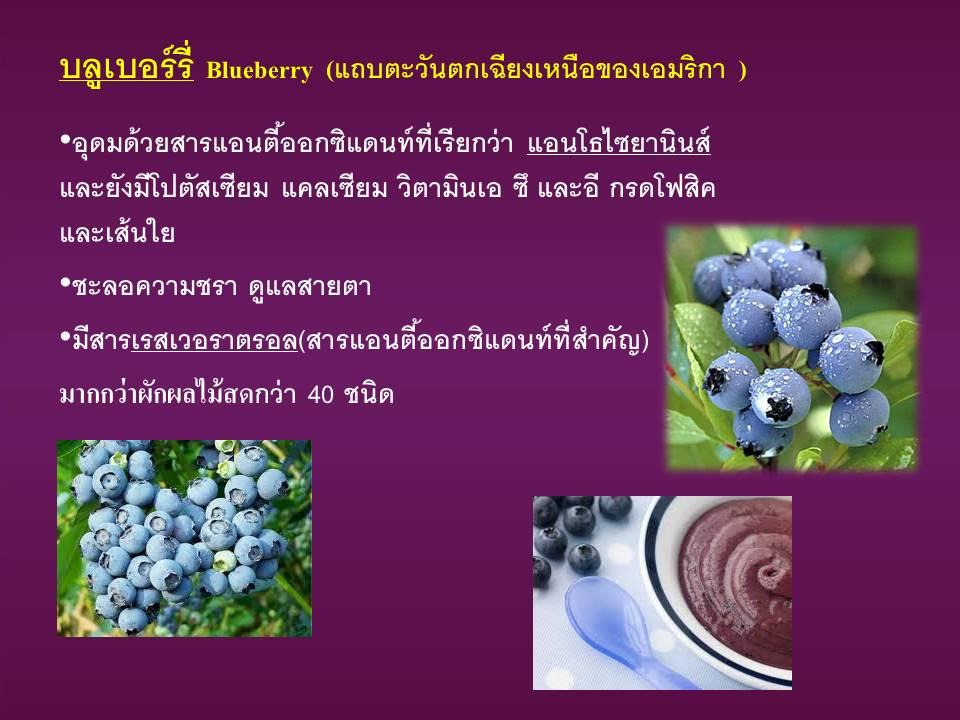 บลูเบอร์รี่ Blueberry ชะลอความชรา หน้าเด็ก