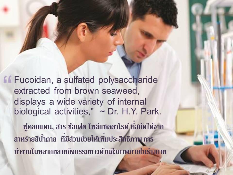 Fucoidan-สารหร่ายโพลีแซคคาไรด์