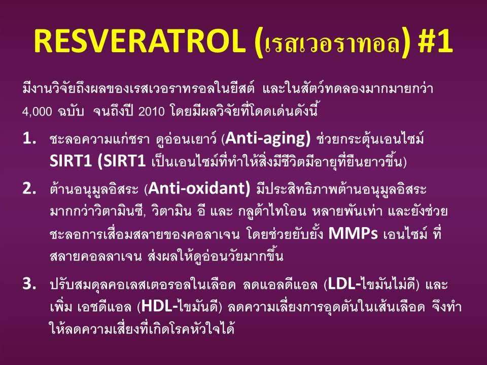 resveratrol #เรสเวอราทอล