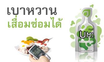 เบาหวาน เสื่อมซ่อมได้ Agel-UMI