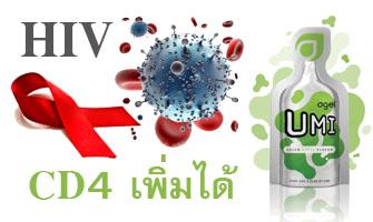 HIV CD4 เพิ่มได้ด้วย Agel-UMI