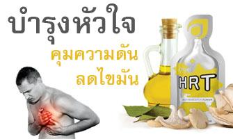 บำรุงหัวใจ คุมความดัน ลดไขมัน ด้วย Agel-HRT