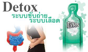 Detox ระบบขับถ่าย ระบบเลือด ด้วย Agel-GRN