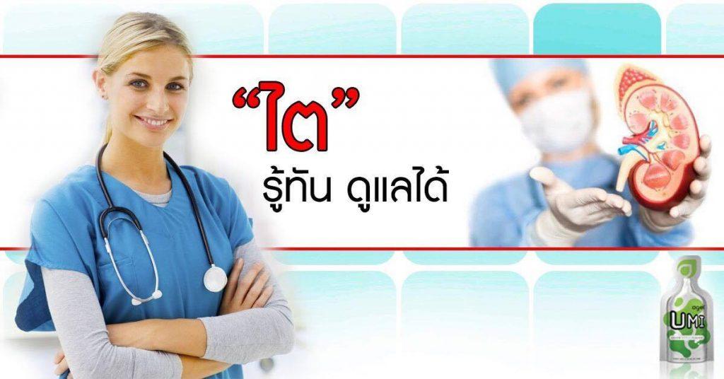 การดูแลไตแต่ละระยะให้ถูกต้อง ปรึกษาแพทย์ไต ผู้เชียวชาญโรคไต