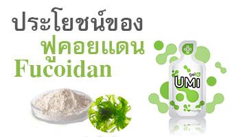 ประโยชน์ของ ฟูคอยแดน Fucoidan Gel Plus-UMI