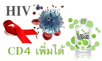 HIV CD4 เพิ่มได้ด้วย Gel Plus-UMI