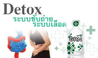 Detox ระบบขับถ่าย ระบบเลือด ด้วย Gel PLus-GRN