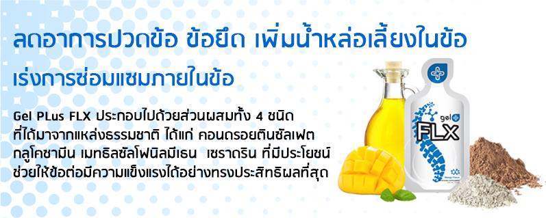 Gel Plus-0235498