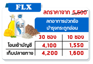 agel-price-update_2018-29-6-03