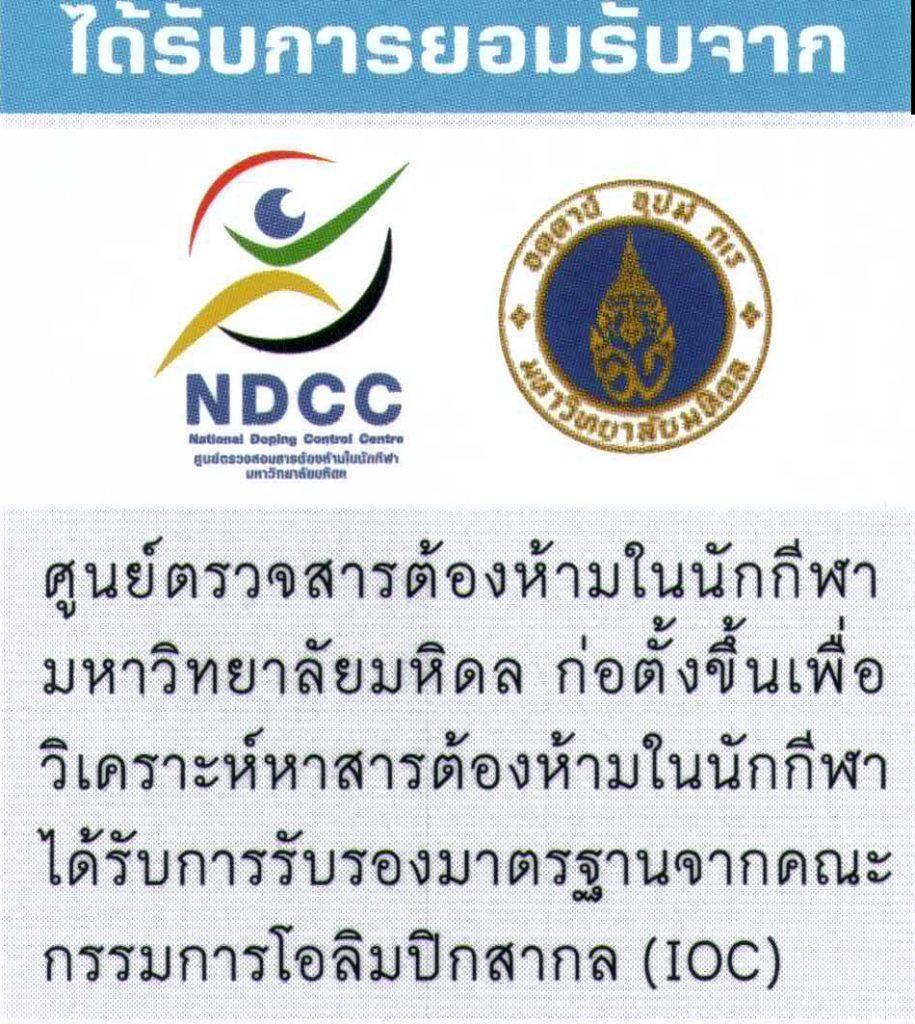Sport-NDCC-915x1024