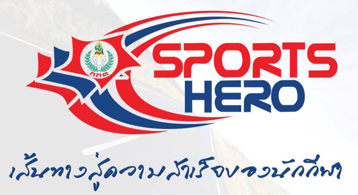 sport-hero-ohm1