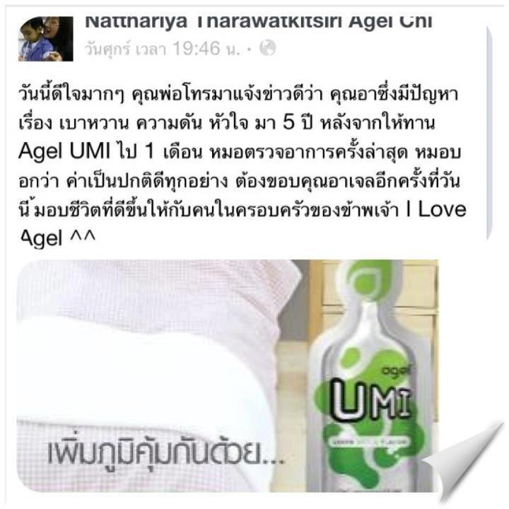 share-umi-3