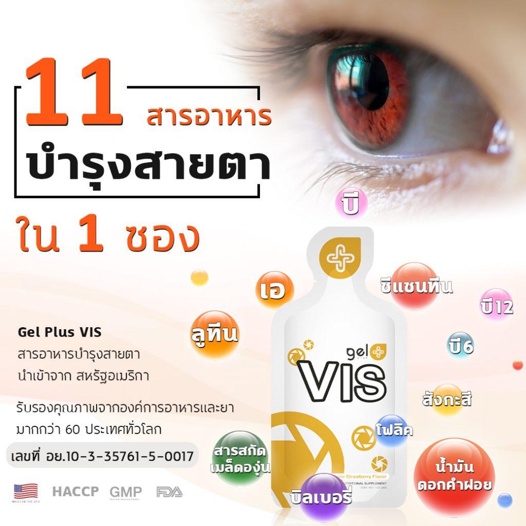 VIS 25 07 2020-001