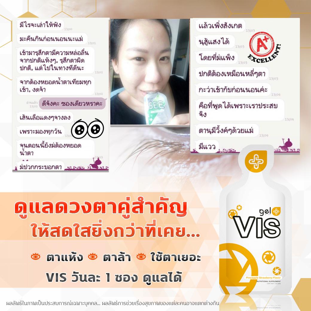 VIS Review 31072020-01