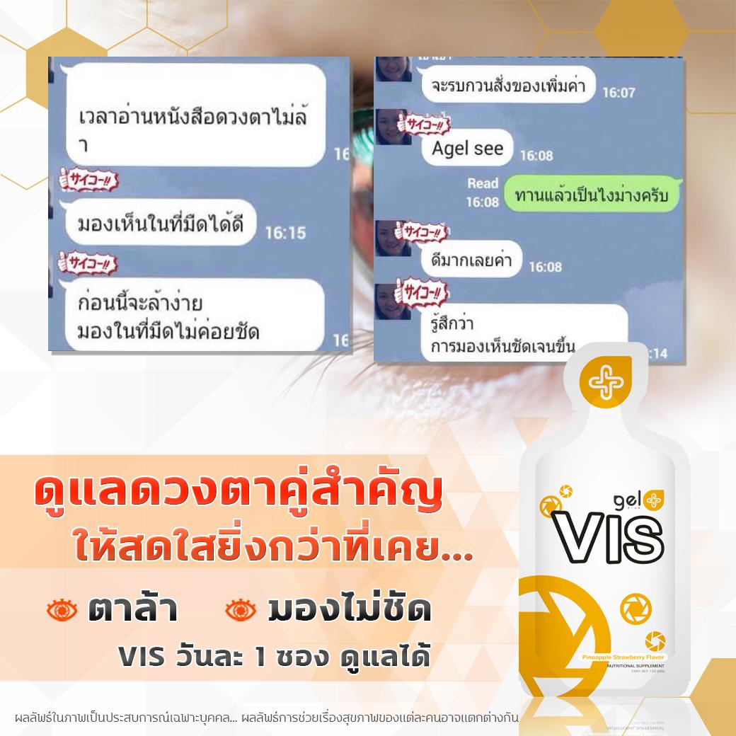 VIS Review 31072020-03
