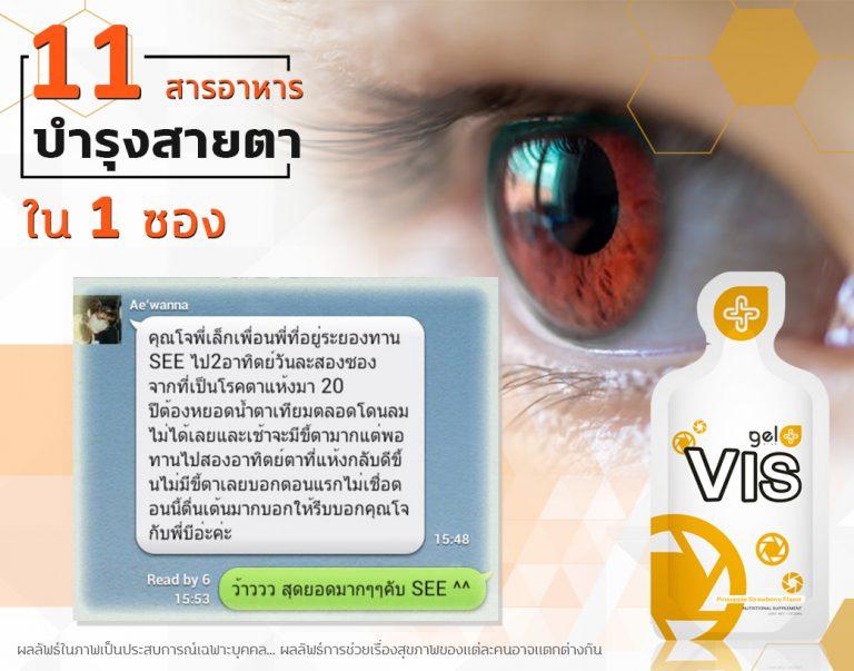 VIS-Review-31072020-04-768x603