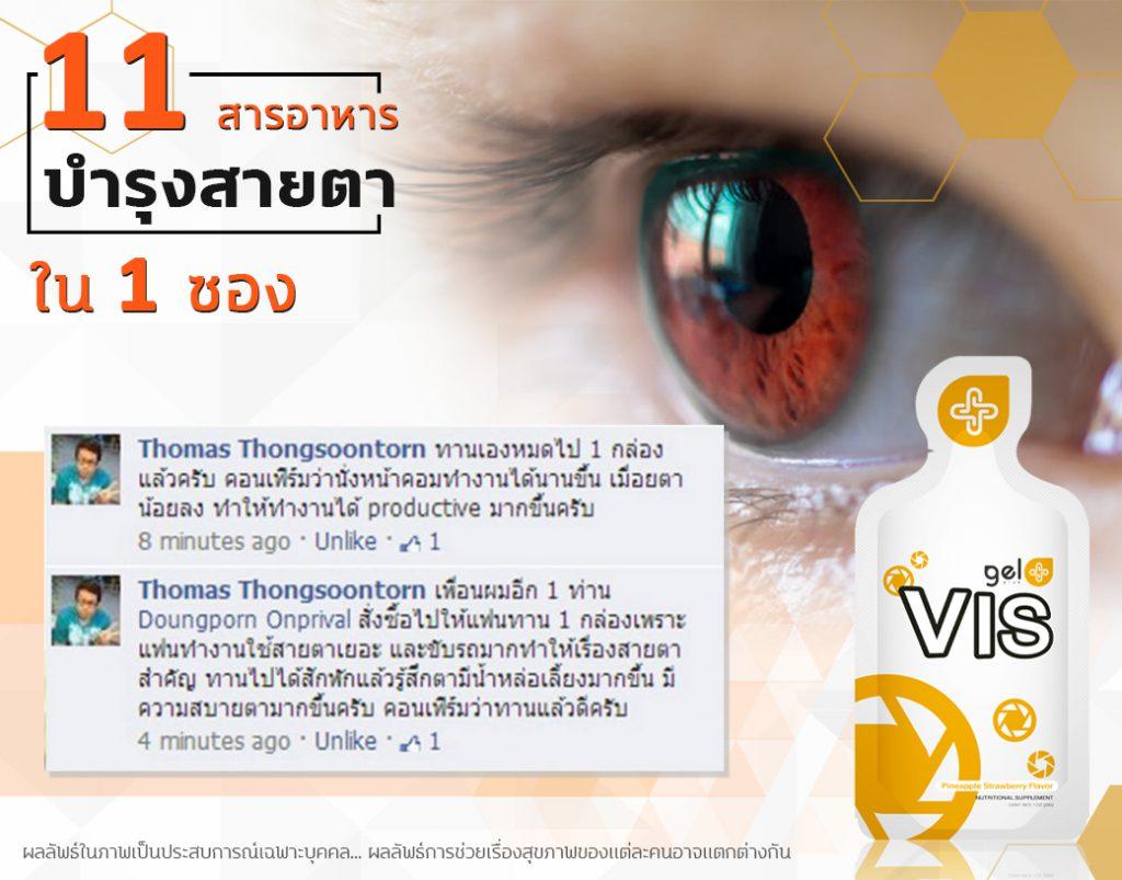 VIS Review 31072020-05