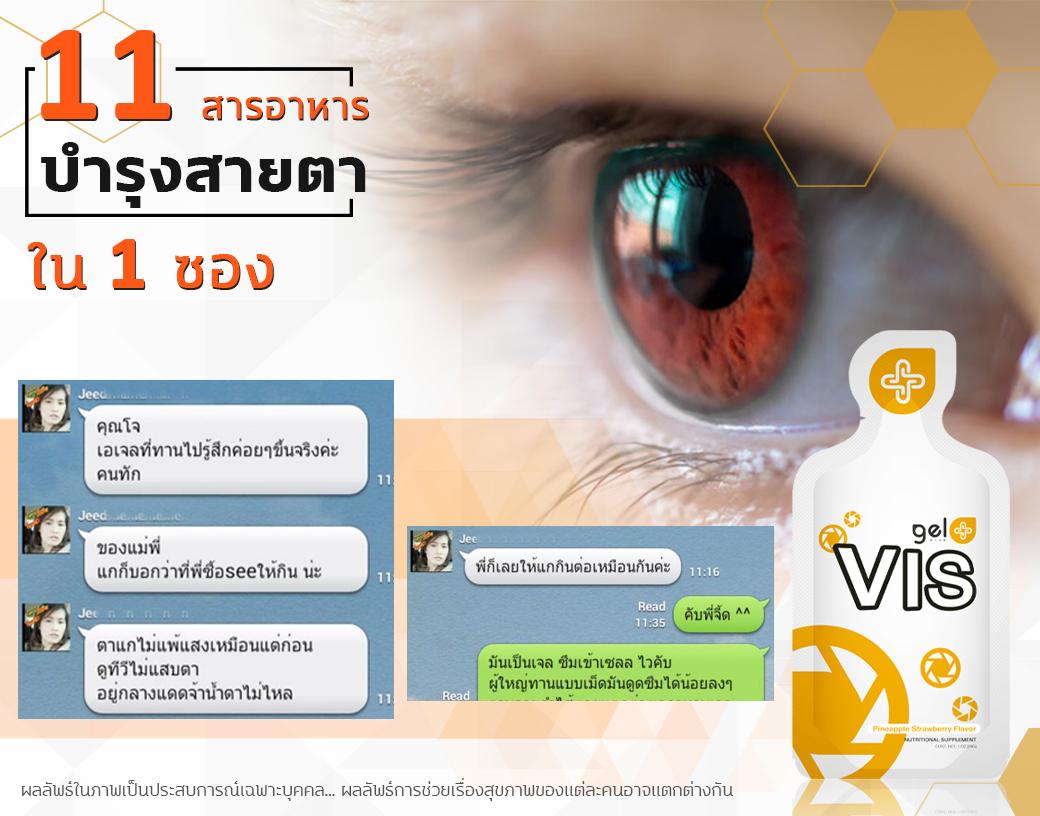 VIS Review 31072020-06